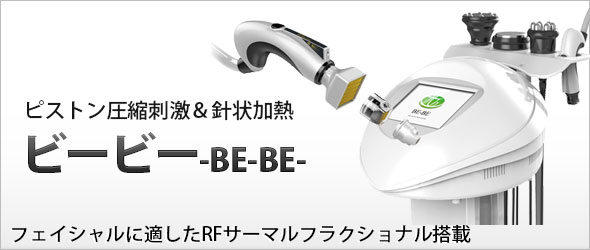 BE-BE(ビービー)