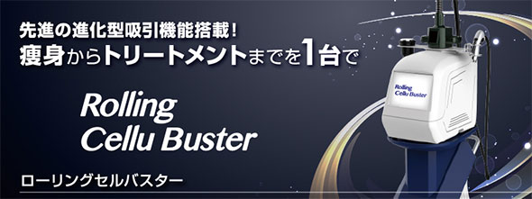 Rolling Cellu Buster(ローリングセルバスター)